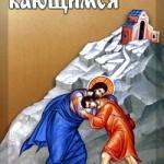 v-pomosch-kajuschimsja-1418194